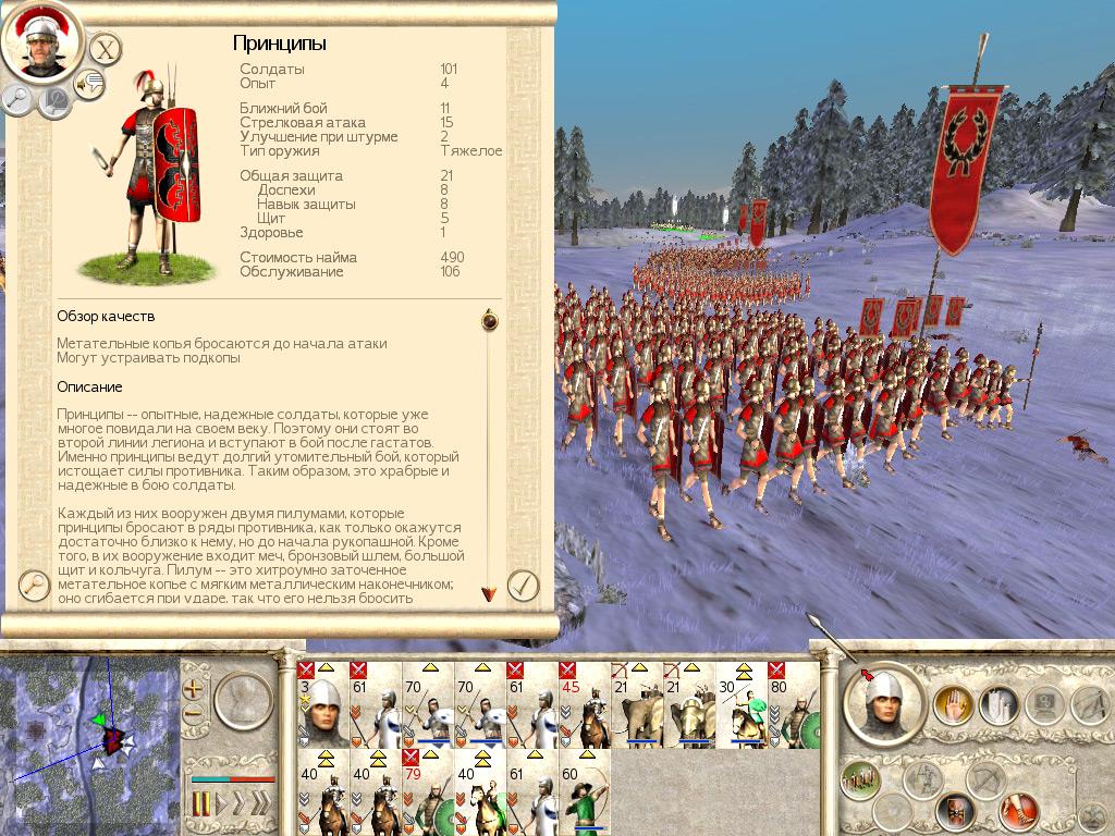 Rome: Total War. Полная коллекция: http://shop.1csc.ru/product/17352